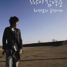 김형준 (SS501) 프로젝트 싱글 - 화성남자 금성여자