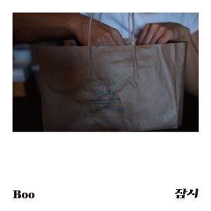 Boo (부진철) - 미니 앨범 잠시