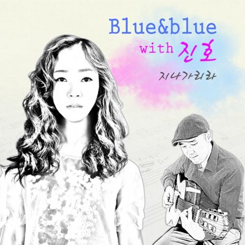블루앤블루 (Blue & blue) - 3집 지나가리라