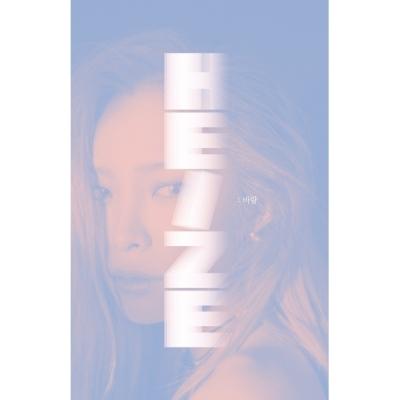 헤이즈 (Heize) - 미니앨범 바람 [일반반] jenga 젠가