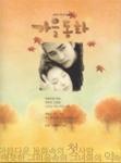 가을동화 전편 박스세트 - 영어자막- KBS 미니시리즈 [DVD]