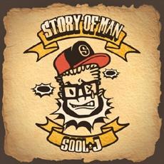 술 제이 (SOOL J) - Story of Man