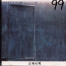 99 (구구) - 스케치북