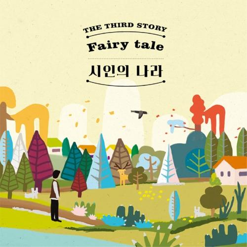 동화 (Fairy Tale) - 3집 시인의 나라