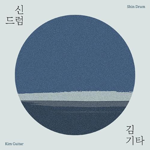 신드럼과 김기타 - EP 1집 #1