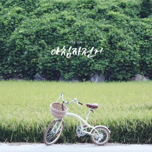 11월 - 아침 자전거