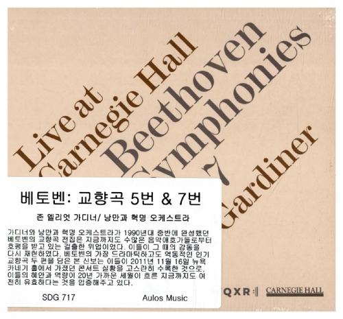 Beethoven - Symphonies No. 5 & 7, John Eliot Gardiner (베토벤 : 교향곡 5, 7번) [디지팩] [수입] (포장지 손상)