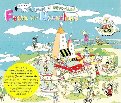 앨리스 인 네버랜드 (Alice in Neverland) - Festa in Neverland (두번째달 사이드 프로젝트)