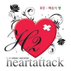 H2- 마음의 병 (Digital Single)