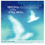 Erik Satie - Piano Music / Hakon Austbo (에릭 사티의 고독과 투명한 피아노)