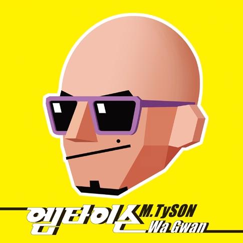 엠타이슨 (M.TySON) - 미니앨범 Wa Gwan