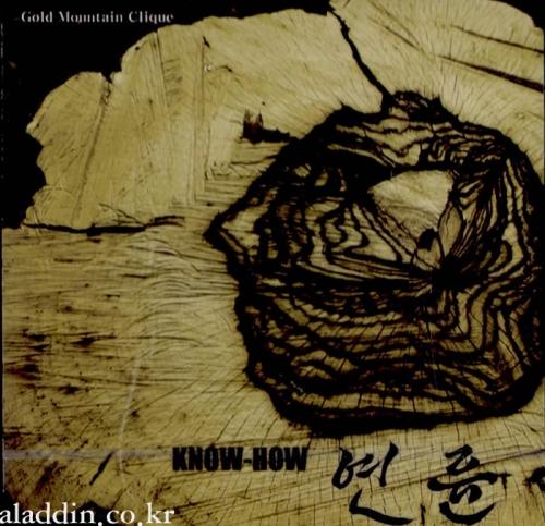 연륜 - Know-How