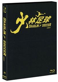 소림축구 : 한정판 콤보팩 (2disc: BD+DVD) [블루레이]