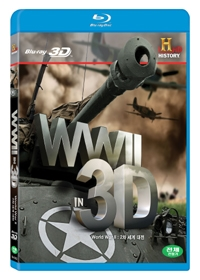 3D로 보는 2차 세계 대전 (1disc: 3D+2D 겸용) [3D 블루레이]