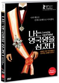 나는 영국 왕을 섬겼다 [DVD]