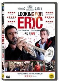 룩킹 포 에릭 [DVD]