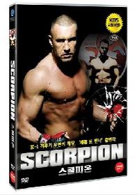 스콜피온 - 무삭제판 (2007) [DVD]