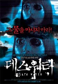 데스 워터 (1disc) [DVD]