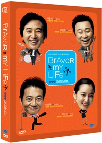 브라보 마이 라이프 [DVD]