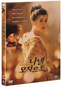 나넬 모차르트 [DVD]