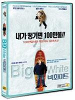 빅 화이트 [DVD]