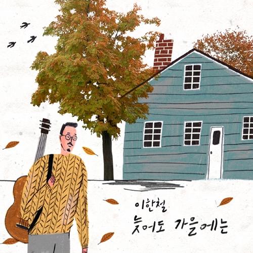 이한철 - 5집 늦어도 가을에는