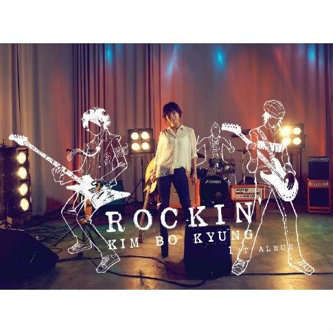김보경 - 정규 1집 Rockin'