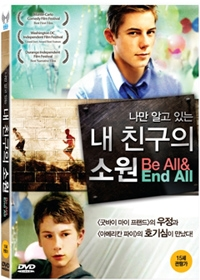 내 친구의 소원 [DVD]