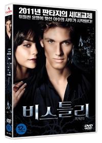 비스틀리 [DVD]