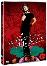 비밀의 꽃 [DVD]