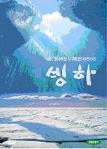 빙하 - MBC HD 다큐멘터리 [DVD]