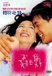 꽃을 든 남자 [DVD]