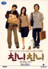 친니친니 (Kissing You) [DVD]