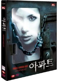 아파트 [DVD]