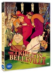 벨빌의 세 쌍둥이 [DVD]