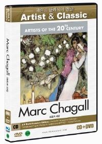 20세기 아티스트 : 마르크 샤갈 [DVD]