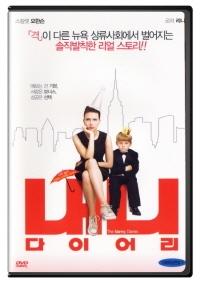 내니 다이어리 [DVD]