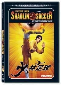소림축구 : HD 리마스터링 (2disc) [DVD]