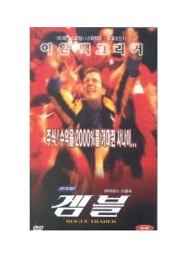 겜블 [DVD]