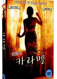 카라멜 [DVD]