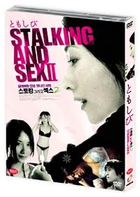 스토킹 그리고 섹스 2 [DVD]