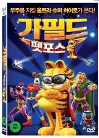 가필드 펫포스 [DVD]