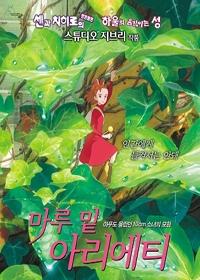 마루밑 아리에티 (2disc) [DVD]
