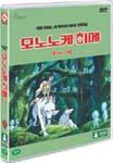모노노케 히메 [DVD]