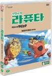 천공의 성 라퓨타 [DVD]
