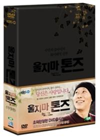 울지마 톤즈 극장판 : 디지팩 양장본 (2disc + 56p 양장본 책자) [DVD]