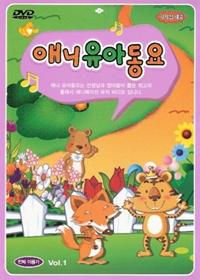 애니 유아 동요 Vol.1 [DVD]