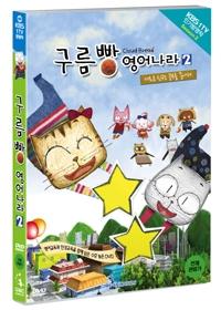 구름빵 시즌 2 : 구름빵 영어나라 Vol.2 - 새로운 친구는 쿵푸를 좋아해 [DVD]