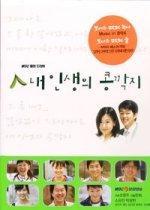 내 인생의 콩깍지 (MBC 드라마) [DVD]