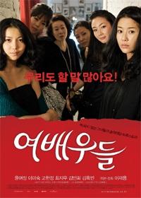 여배우들 (1disc) [DVD]